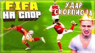 УДАР СКОРПИОНА ♛ FIFA НА СПОР ♛ #6 [ SCORPION KICK ]