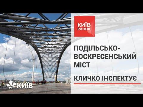 Кличко показав, як будується Подільсько-Воскресенський міст
