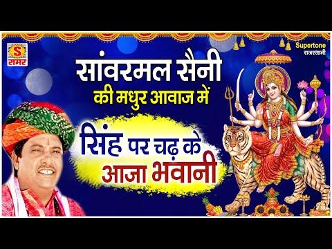 सांवरमल सैनी की हिट माता भेंट | सिंह पर चढ़ के आजा भवानी | RAJASTHANI MATA BHAJAN