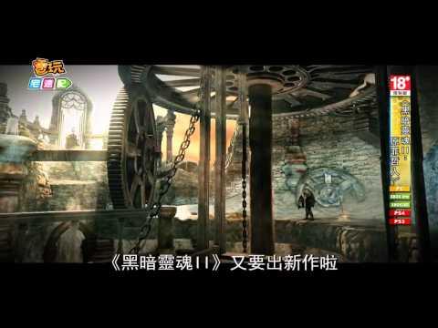 《黑暗靈魂II:原罪哲人》三個被虐的願望一次滿足_電玩宅速配20141127
