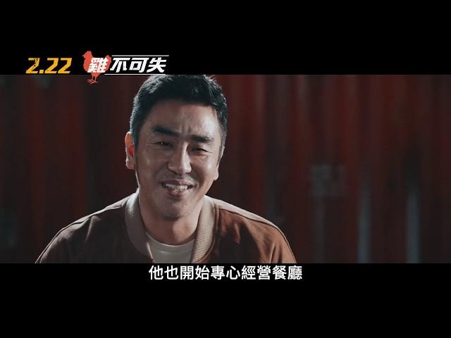 【雞不可失】Extreme Job 幕後花絮-角色篇~2/22 我餓我餓