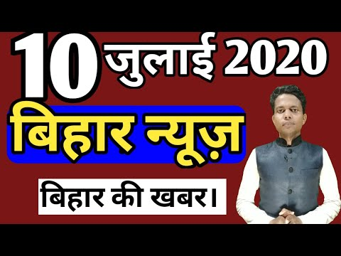 10 July 2020 | Top 20 News Of Bihar | Seemanchal news | Mithilanchal news | Bihar News,