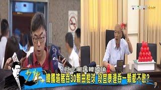 韓國瑜槓段宜康「小癟三」立委抹黑為安插自己人少康戰情室 20161026
