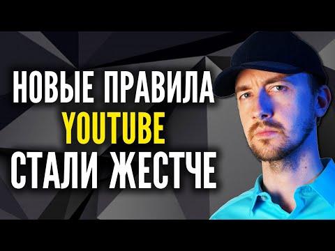 Новые правила YouTube. Любой аккаунт может быть удален. Что меняется и почему это плохо?