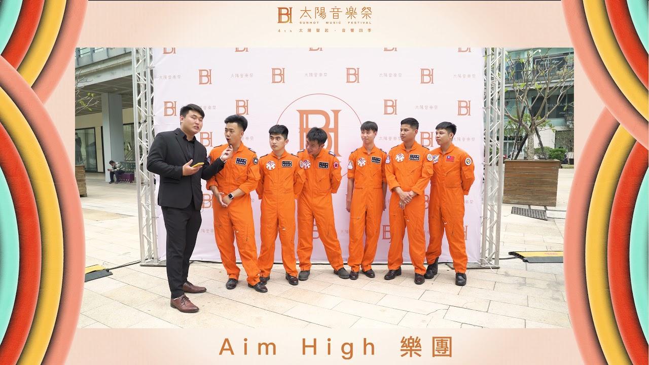 aim high 樂團