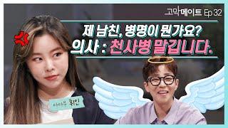 [ENG] 피해보면서도 '괜찮아요^^'하는 타인 한정 천사병 내 남친/ 마마무 휘인 - 나빠 (원곡: 크러쉬…