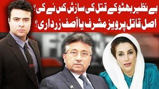 On The Front with Kamran Shahid - 27 December 2017 - Dunya News