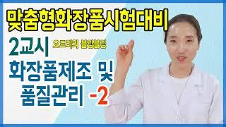 맞춤형화장품조제관리사 l 화장품기능, 품질, 사용제한원…