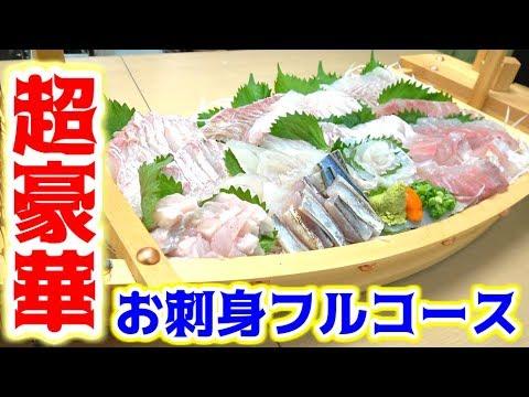 釣った超高級魚で豪華船盛作ってみた!!!