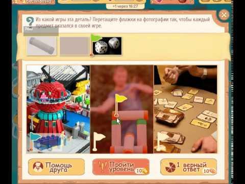 Расставляйка ответы на игру на 39 уровень. Из какой игры эта деталь?