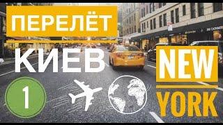 видео Авиабилеты Киев-Коломбо