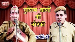 पुलिस वालो की नौटंकी - New Viral Bhojpuri Comedy | Bhojpuri Nautanki Song 2017