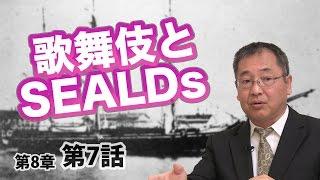 歌舞伎とSEALDs 【CGS ねずさん 日本の歴史 8-7】