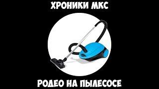 Хроники МКС - Родео на пылесосе.