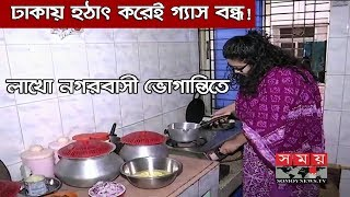 ঢাকায় হঠাৎ করেই গ্যাস বন্ধ! লাখো নগরবাসী ভোগান্তিতে |  Dhaka Gas Crisis
