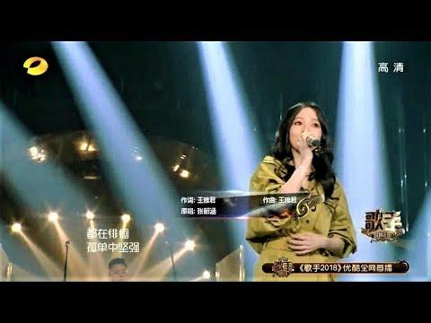 張韶涵 Angela Chang [2018 歌手11期] -不害怕✦歐若拉✦不痛✦遺失的美好✦隱形的翅膀✦手心的太陽 Medley