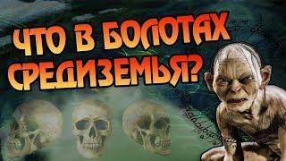 Кто Лежит в Мертвецких Топях Властелина Колец?