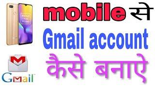 كيفية إنشاء حساب Gmail l المحمول se gmail كاسي banay