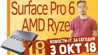 Новости IT. Surface Pro 6, Sony Xperia XA3, Meizu M8 Note, AMD Ryzen 3000
