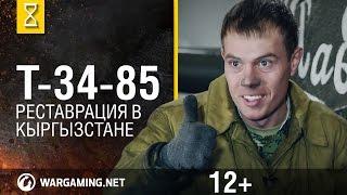 Восстановление танка Победы в Кыргызстане