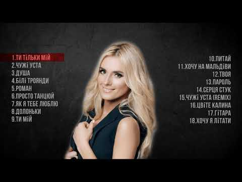 Ірина Федишин - НАЙКРАЩІ ХІТИ  (The best 2020) 💛 ( ⬇New video: ТАМ ДЕ ТИ)