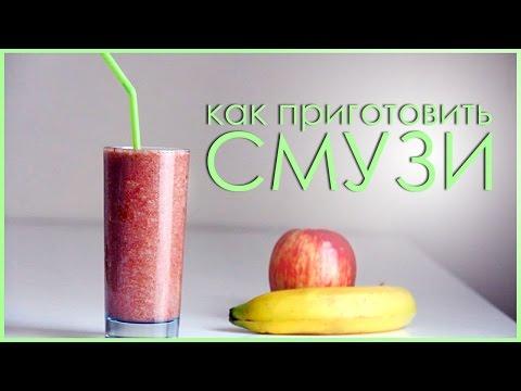 Как самостоятельно приготовить фруктовый смузи   Готовим фреш - Простые вкусные домашние видео рецепты блюд