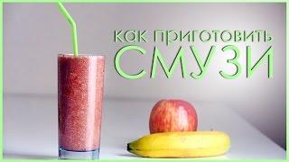 видео Популярные миксы Фрешей. Рецепты коктейлей для похудения, полезных, напитки, питание, лучшие, обзор