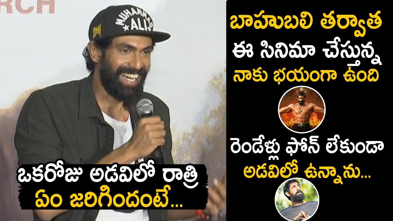 Rana Daggubati Shares Interesting Incident In Aranya Movie Shooting In Forest | Telugu Tonic
