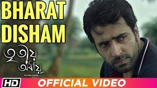 bharat-disham-abir-chatterjee-paoli-dam-rathin-kisku-tritio-adhaya-bengali-film-song-2019