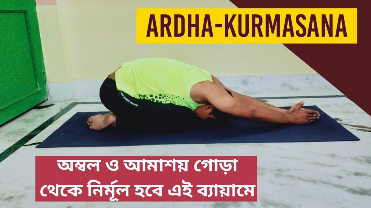 Ardha Kurmasana In Bengali
