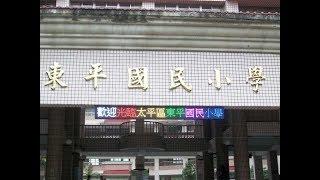 第24屆東平國小畢業典禮-啟程