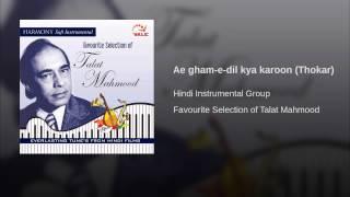 Ae gham-e-dil kya karoon (Thokar)