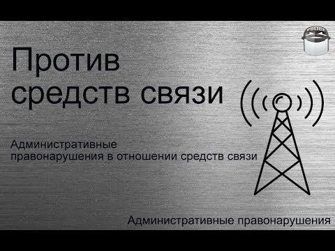 Административные правонарушения в отношении средств связи