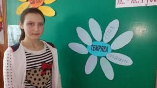 Урок зарубіжної літератури у 6 класі. Вчитель -  Мудренок Анна Валеріївна.