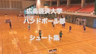 広島経済大学 女子ハンドボール部 シュート集