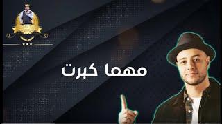 عيد الأم | ماهر زين | أمي | بالكلمات |   2019 Maher Zain | Omy