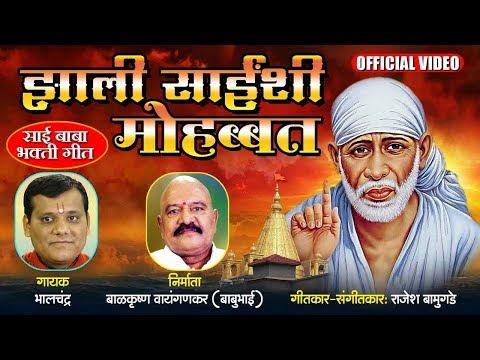 झाली साईंशी मोहब्बत | Zhali Sainshi Mohabbat | Latest Sai Baba Bhakti Geet