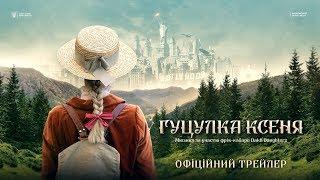 Гуцулка Ксеня. Офіційний трейлер