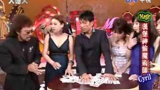 綜藝大哥大20091121 cyril C.