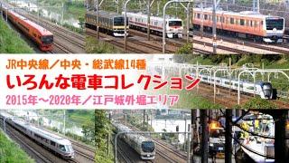 いろんな電車コレクション ‐ JR中央線/中央・総武線14種(2015年~2020年/江戸城外堀エリア)