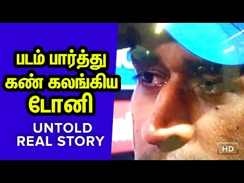 M. S. Dhoni emotional after Watched his...