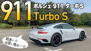 PORSCHE 911 Turbo S 究極のグランドツアラー?!? ポルシェ 911 ターボ S E-CarLife with YASUTAKA GOMI 五味やすたか
