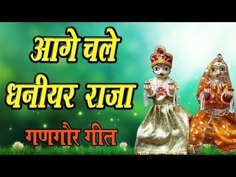 new-gangaur-song-2019-||-rango-rango-ranubai-ka-hath-||-aag-chale-dhanyaar-raja-||-vaisali-sen