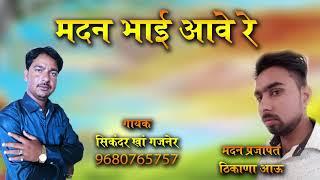 madan bhai aawe re || sikandar khan