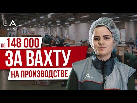 Работа вахтой с бесплатным проживанием в Москве и Санкт-Петербурге