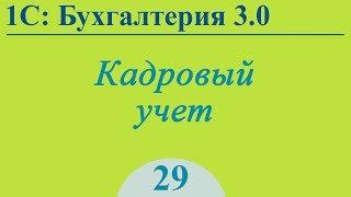 Бухгалтерия 3.0, урок №29 - прием на работу, кадровое перемещение, увольнение