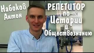 Репетитор по истории и обществознанию Набоков А.П.