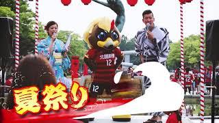 8月16日(水)徳島ヴォルティス戦試合告知!!