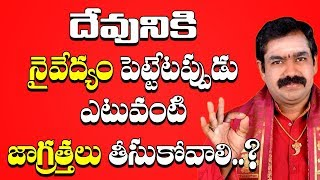 దేవునికి నైవేద్యం పెట్టేటప్పుడు ఎటువంటి జాగ్రత్తలు తీసుకోవాలి..? | Laxmi Pooja | Pooja TV Telugu