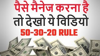 paise kaise bachaye how to save money how to manage money hindi
